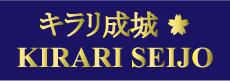 キラリ成城ロゴ